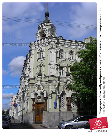 Подворье Спасо-Преображенского Валаамского ставропигиального мужского монастыря,  Москва, эксклюзивное фото № 334464, снято 10 июня 2008 г. (c) lana1501 / Фотобанк Лори