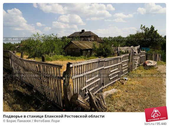 Подворье в станице Еланской Ростовской области, фото № 95440, снято 25 мая 2007 г. (c) Борис Панасюк / Фотобанк Лори