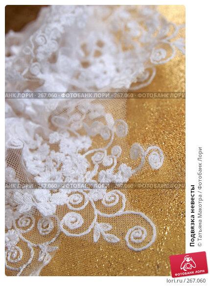 Подвязка невесты, фото № 267060, снято 6 марта 2008 г. (c) Татьяна Макотра / Фотобанк Лори