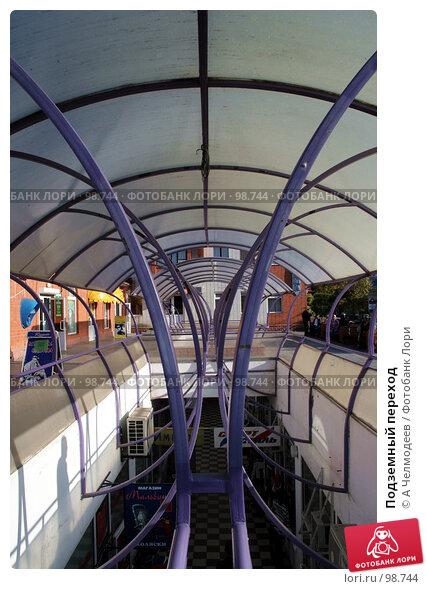 Купить «Подземный переход», фото № 98744, снято 12 октября 2007 г. (c) A Челмодеев / Фотобанк Лори