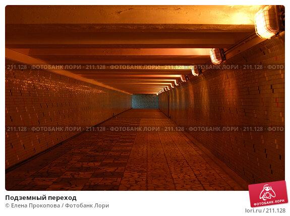 Подземный переход, фото № 211128, снято 12 мая 2005 г. (c) Елена Прокопова / Фотобанк Лори