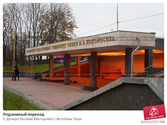 Подземный переход, фото № 211164, снято 26 октября 2006 г. (c) Донцов Евгений Викторович / Фотобанк Лори