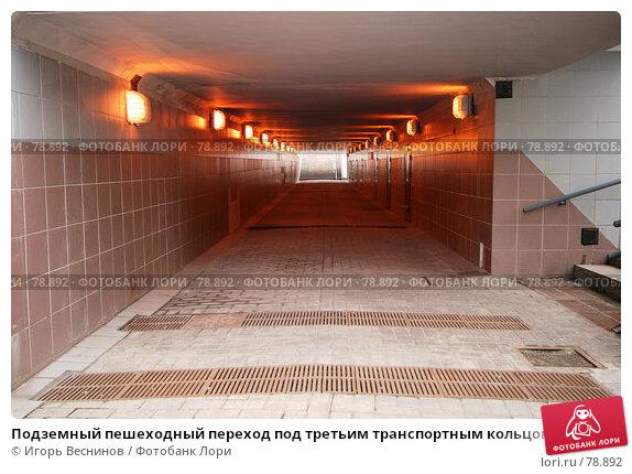 Подземный пешеходный переход под третьим транспортным кольцом. Москва., фото № 78892, снято 25 августа 2007 г. (c) Игорь Веснинов / Фотобанк Лори