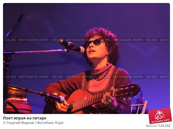 Поет играя на гитаре, фото № 129292, снято 17 марта 2007 г. (c) Георгий Марков / Фотобанк Лори
