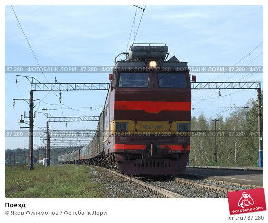 Поезд, фото № 87280, снято 22 сентября 2007 г. (c) Яков Филимонов / Фотобанк Лори