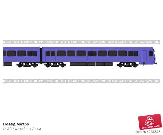 Купить «Поезд метро», иллюстрация № 228528 (c) ИЛ / Фотобанк Лори