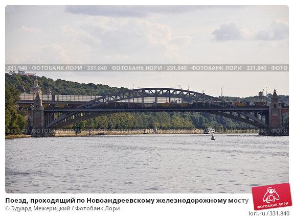 Поезд, проходящий по Новоандреевскому железнодорожному мосту, фото № 331840, снято 21 июня 2008 г. (c) Эдуард Межерицкий / Фотобанк Лори