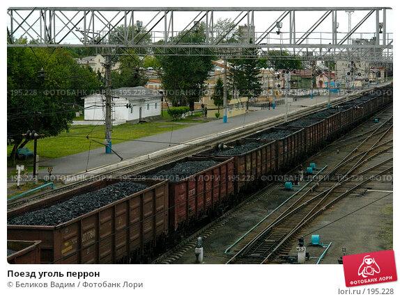 Поезд уголь перрон, фото № 195228, снято 9 августа 2007 г. (c) Беликов Вадим / Фотобанк Лори