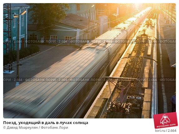 Поезд, уходящий в даль в лучах солнца, фото № 2664, снято 6 августа 2005 г. (c) Давид Мзареулян / Фотобанк Лори