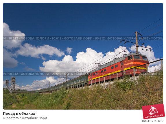 Поезд в облаках, фото № 90612, снято 20 августа 2006 г. (c) podfoto / Фотобанк Лори