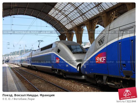 Поезд. Вокзал Ниццы. Франция, фото № 322844, снято 13 июня 2008 г. (c) Екатерина Овсянникова / Фотобанк Лори