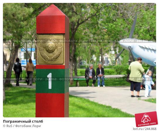 Пограничный столб, фото № 244868, снято 17 мая 2007 г. (c) RuS / Фотобанк Лори