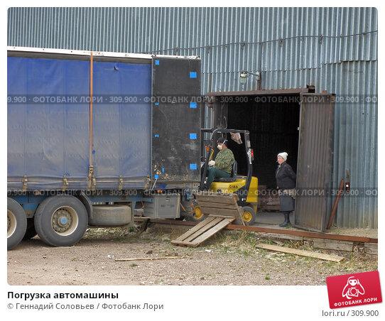 Погрузка автомашины, фото № 309900, снято 22 мая 2008 г. (c) Геннадий Соловьев / Фотобанк Лори
