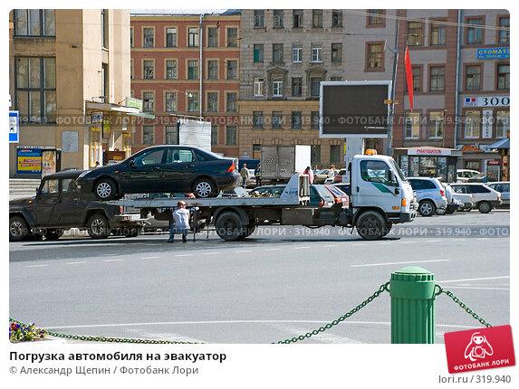 Погрузка автомобиля на эвакуатор, эксклюзивное фото № 319940, снято 29 мая 2008 г. (c) Александр Щепин / Фотобанк Лори