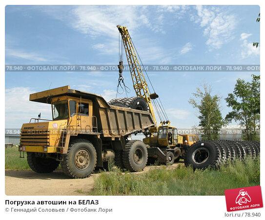 Погрузка автошин на БЕЛАЗ, фото № 78940, снято 7 августа 2007 г. (c) Геннадий Соловьев / Фотобанк Лори