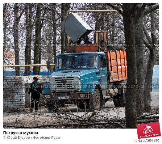 Купить «Погрузка мусора», фото № 254660, снято 6 апреля 2008 г. (c) Юрий Егоров / Фотобанк Лори