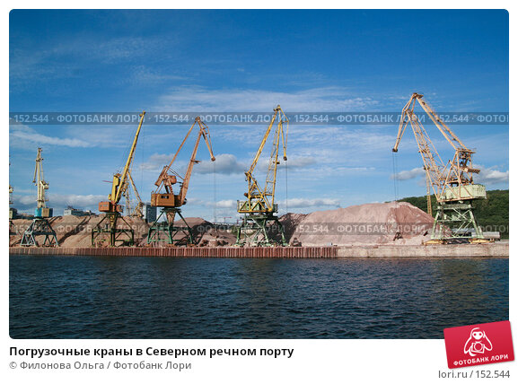 Погрузочные краны в Северном речном порту, фото № 152544, снято 27 августа 2007 г. (c) Филонова Ольга / Фотобанк Лори