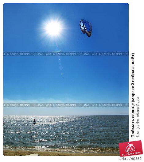 Поймать солнце (морской пейзаж, кайт), фото № 96352, снято 4 августа 2007 г. (c) only / Фотобанк Лори
