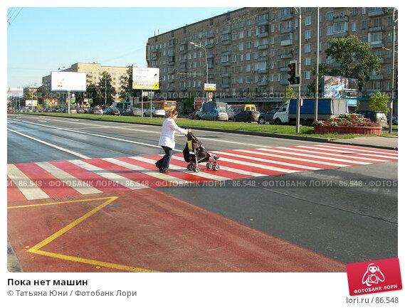 Пока нет машин, эксклюзивное фото № 86548, снято 19 сентября 2007 г. (c) Татьяна Юни / Фотобанк Лори