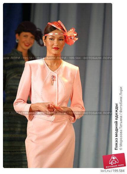 Показ модной одежды, фото № 199584, снято 26 мая 2006 г. (c) Морозова Татьяна / Фотобанк Лори