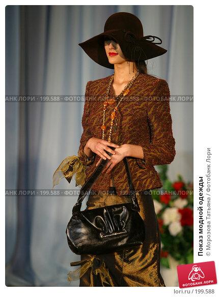 Показ модной одежды, фото № 199588, снято 26 мая 2006 г. (c) Морозова Татьяна / Фотобанк Лори
