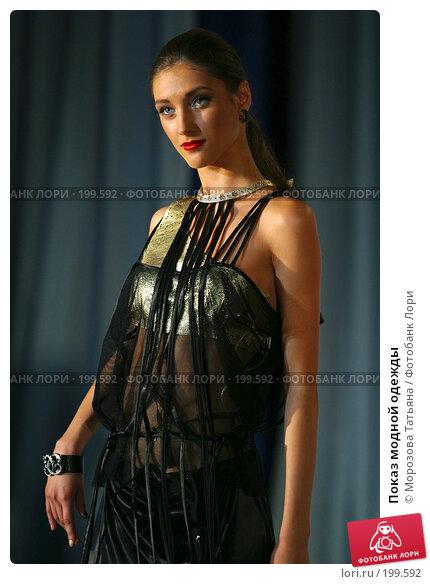 Показ модной одежды, фото № 199592, снято 26 мая 2006 г. (c) Морозова Татьяна / Фотобанк Лори