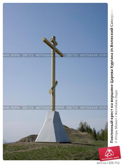 Поклонный крест на вершине Царева Кургана (п.Волжский Самарской обл.), фото № 259712, снято 20 апреля 2008 г. (c) Игорь Момот / Фотобанк Лори