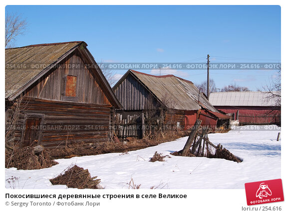 Покосившиеся деревянные строения в селе Великое, фото № 254616, снято 29 марта 2008 г. (c) Sergey Toronto / Фотобанк Лори
