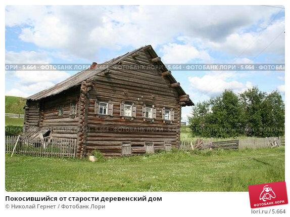 Покосившийся от старости деревенский дом, фото № 5664, снято 27 июня 2006 г. (c) Николай Гернет / Фотобанк Лори