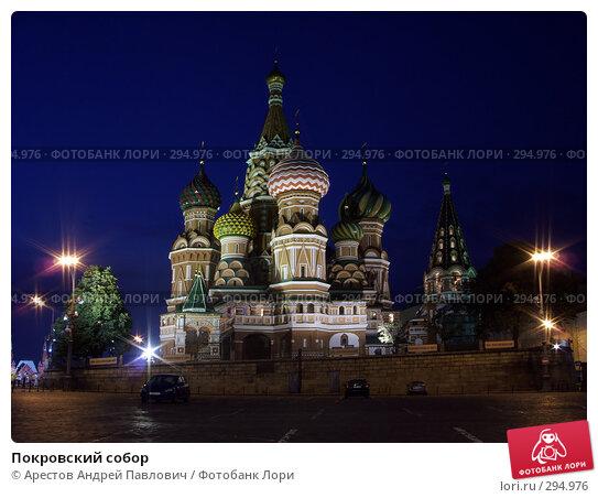 Покровский собор, фото № 294976, снято 23 августа 2007 г. (c) Арестов Андрей Павлович / Фотобанк Лори