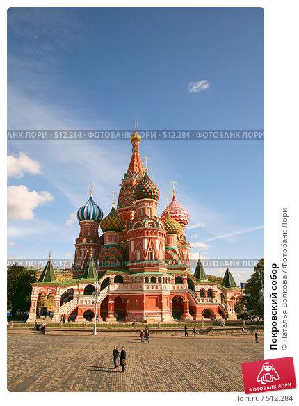 Купить «Покровский собор», фото № 512284, снято 29 сентября 2008 г. (c) Наталья Волкова / Фотобанк Лори