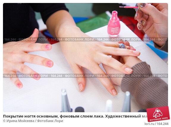 Покрытие ногтя основным, фоновым слоем лака. Художественный маникюр, фото № 164244, снято 26 декабря 2007 г. (c) Ирина Мойсеева / Фотобанк Лори
