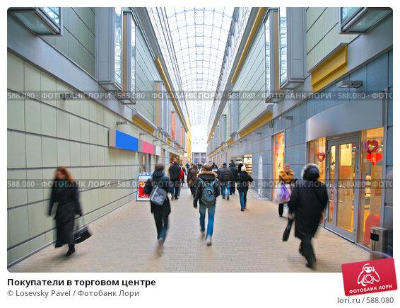 Покупатели в торговом центре, фото № 588080, снято 18 января 2017 г. (c) Losevsky Pavel / Фотобанк Лори