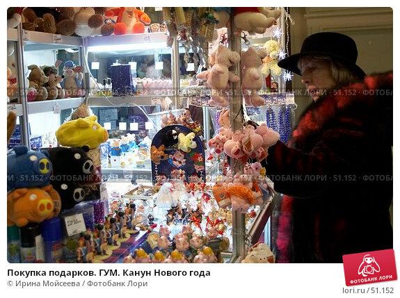 Покупка подарков. ГУМ. Канун Нового года, эксклюзивное фото № 51152, снято 29 декабря 2006 г. (c) Ирина Мойсеева / Фотобанк Лори