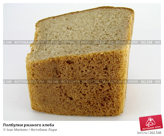 Полбулки ржаного хлеба, фото № 262548, снято 24 апреля 2008 г. (c) Василий Каргандюм / Фотобанк Лори