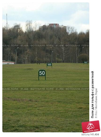Поле для гольфа с разметкой, фото № 41404, снято 14 апреля 2007 г. (c) Fro / Фотобанк Лори