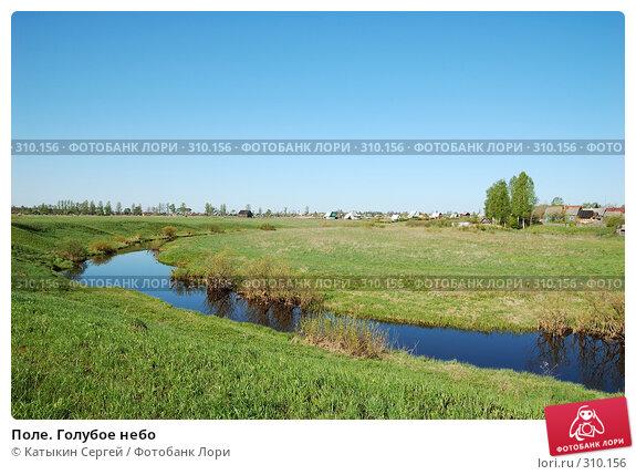 Купить «Поле. Голубое небо», фото № 310156, снято 17 мая 2008 г. (c) Катыкин Сергей / Фотобанк Лори
