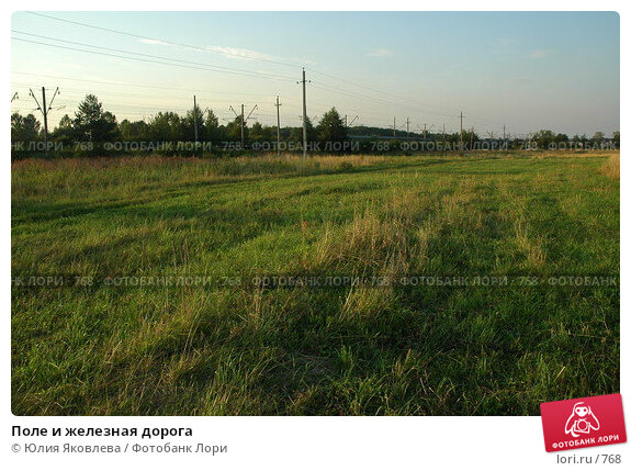 Поле и железная дорога, фото № 768, снято 5 августа 2005 г. (c) Юлия Яковлева / Фотобанк Лори
