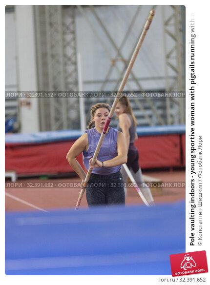 Купить «Pole vaulting indoors - young sportive woman with pigtails running with a pole in the hands», фото № 32391652, снято 1 ноября 2019 г. (c) Константин Шишкин / Фотобанк Лори