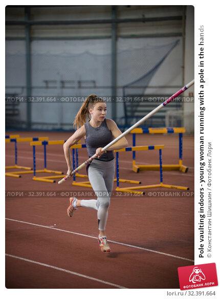 Купить «Pole vaulting indoors - young woman running with a pole in the hands», фото № 32391664, снято 1 ноября 2019 г. (c) Константин Шишкин / Фотобанк Лори