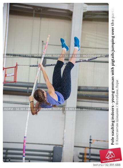 Купить «Pole vaulting indoors - young woman with pigtails jumping over the partition», фото № 32391688, снято 1 ноября 2019 г. (c) Константин Шишкин / Фотобанк Лори