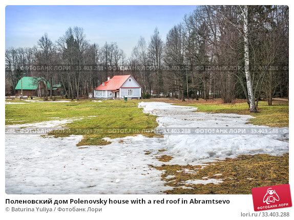 Купить «Поленовский дом Polenovsky house with a red roof in Abramtsevo», фото № 33403288, снято 9 марта 2020 г. (c) Baturina Yuliya / Фотобанк Лори