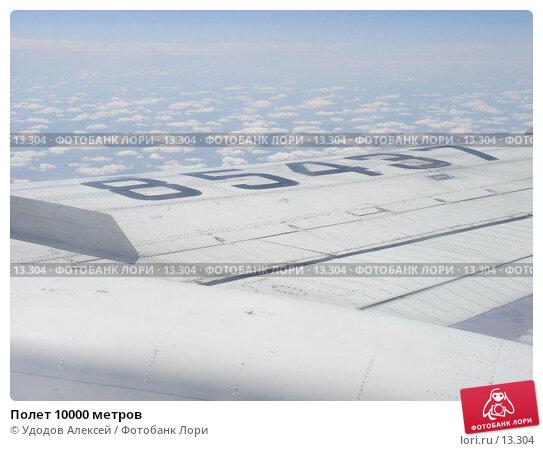 Полет 10000 метров, фото № 13304, снято 6 сентября 2005 г. (c) Удодов Алексей / Фотобанк Лори
