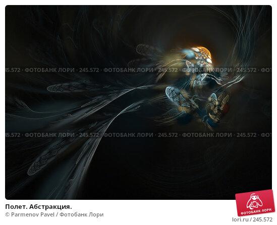 Полет. Абстракция., иллюстрация № 245572 (c) Parmenov Pavel / Фотобанк Лори