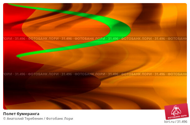 Полет бумеранга, иллюстрация № 31496 (c) Анатолий Теребенин / Фотобанк Лори