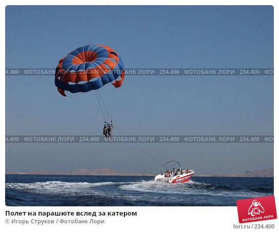 Полет на парашюте вслед за катером, фото № 234400, снято 19 ноября 2007 г. (c) Игорь Струков / Фотобанк Лори