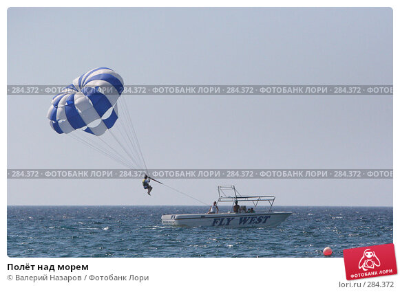 Полёт над морем, фото № 284372, снято 7 августа 2007 г. (c) Валерий Назаров / Фотобанк Лори