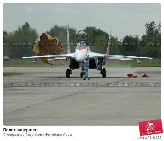 Полет завершен, фото № 119272, снято 19 августа 2005 г. (c) Александр Гаврилов / Фотобанк Лори