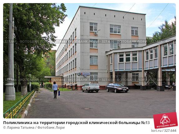Поликлиника на территории городской клинической больницы №13, фото № 327644, снято 17 июня 2008 г. (c) Ларина Татьяна / Фотобанк Лори