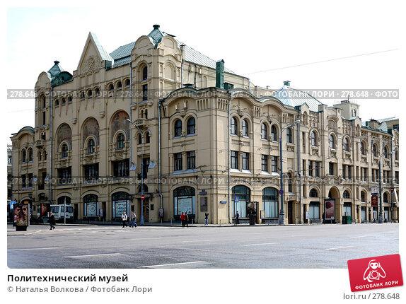 Политехнический музей, эксклюзивное фото № 278648, снято 9 мая 2008 г. (c) Наталья Волкова / Фотобанк Лори